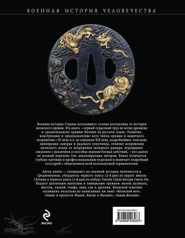 Книга Русский самурай. Книга 1. Становление