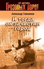 Тамоников А.А. - И тогда он зачистил город: роман обложка книги