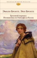 Грозовой перевал; Незнакомка из Уайлдфелл-Холла: романы обложка книги
