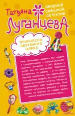 Луганцева Т.И. - Принцесса безумного цирка. Нобелевская премия по сексу: повести обложка книги