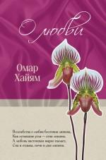 Хайям О. - О любви обложка книги