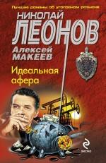 Леонов Н.И., Макеев А.В. - Идеальная афера: роман обложка книги