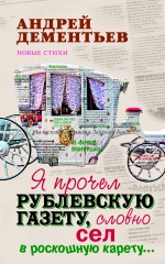 Я прочел Рублевскую газету, словно сел в роскошную карету.... 2-е изд.