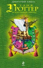 Обложка Таня Гроттер и болтливый сфинкс: повесть Емец Д.А.