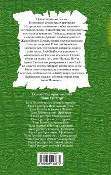 Обложка сзади Таня Гроттер и болтливый сфинкс: повесть Емец Д.А.