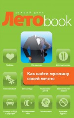 Исаева В., Любимова В. - Как найти мужчину своей мечты обложка книги