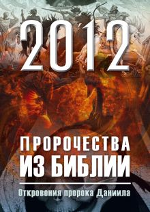 Глаголева О. - 2012: Пророчества из Библии. Откровения пророка Даниила обложка книги