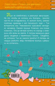 Обложка сзади Музыка звездного света: повесть Дубина Н.