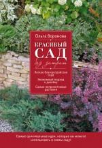 Красивый сад без затрат Воронова О.В.