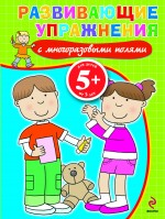 - 5+ Развивающие упражнения с многоразовыми полями. (зеленые) обложка книги