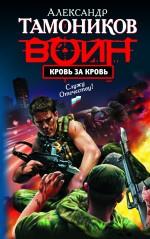 Тамоников А.А. - Кровь за кровь: роман обложка книги