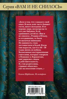 Обложка сзади Год Алены Щербакова Г.