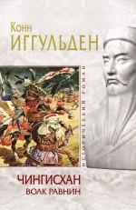 Чингисхан. Волк равнин обложка книги