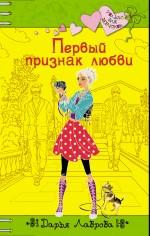 Лаврова Д. - Первый признак любви: повесть обложка книги