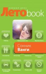 - Сонник Ванги обложка книги
