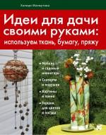Махмутова Х.И. - Идеи для дачи своими руками (Азбука рукоделия. Кладовая идей (обложка)) обложка книги