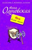 Ольховская А. - Фея белой магии: роман' обложка книги