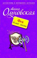 Фея белой магии: роман обложка книги