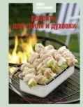 Книга Гастронома Рецепты для гриля и духовки