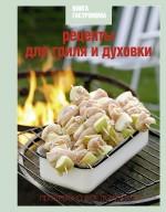 - Книга Гастронома Рецепты для гриля и духовки обложка книги