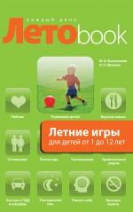 Филимонова Ю.В., Щепкина О.П. - Летние игры для детей от 1 до 12 лет обложка книги
