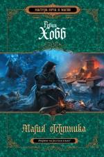 Хобб Р. - Магия отступника обложка книги