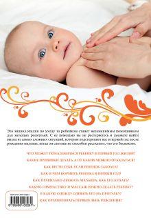 Обложка сзади Ваш малыш от 0 до 1 года: Здоровье. Питание. Уход. Развитие. (нов.оф.) (+DVD)
