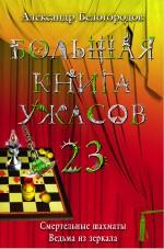 Большая книга ужасов. 23: повести