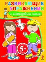 - 5+ Развивающие упражнения с многоразовыми полями. (желтые) обложка книги
