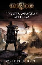 Крес Ф.В. - Громбелардская легенда обложка книги