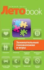 - Занимательные головоломки и игры обложка книги