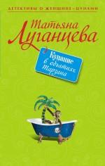 Луганцева Т.И. - Купание в объятиях Тарзана: рассказы обложка книги