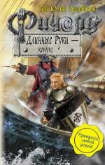 Орловский Г.Ю. - Ричард Длинные Руки - конунг обложка книги