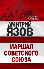 Маршал Советского Союза обложка книги