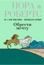 Робертс Н. - Обрести мечту обложка книги