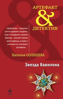 Солнцева Н.А. - Звезда Вавилона: роман обложка книги