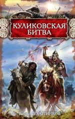 Куликовская битва обложка книги