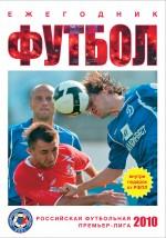 Савин А., Владыкин А. - Футбол 2010: ежегодник обложка книги