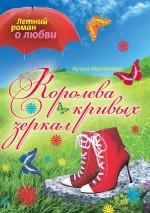 Молчанова И. - Королева кривых зеркал: повесть обложка книги