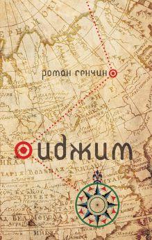 Сенчин Р.В. - Иджим обложка книги