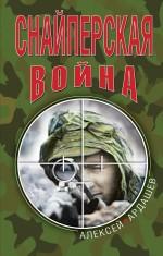 Снайперская война обложка книги