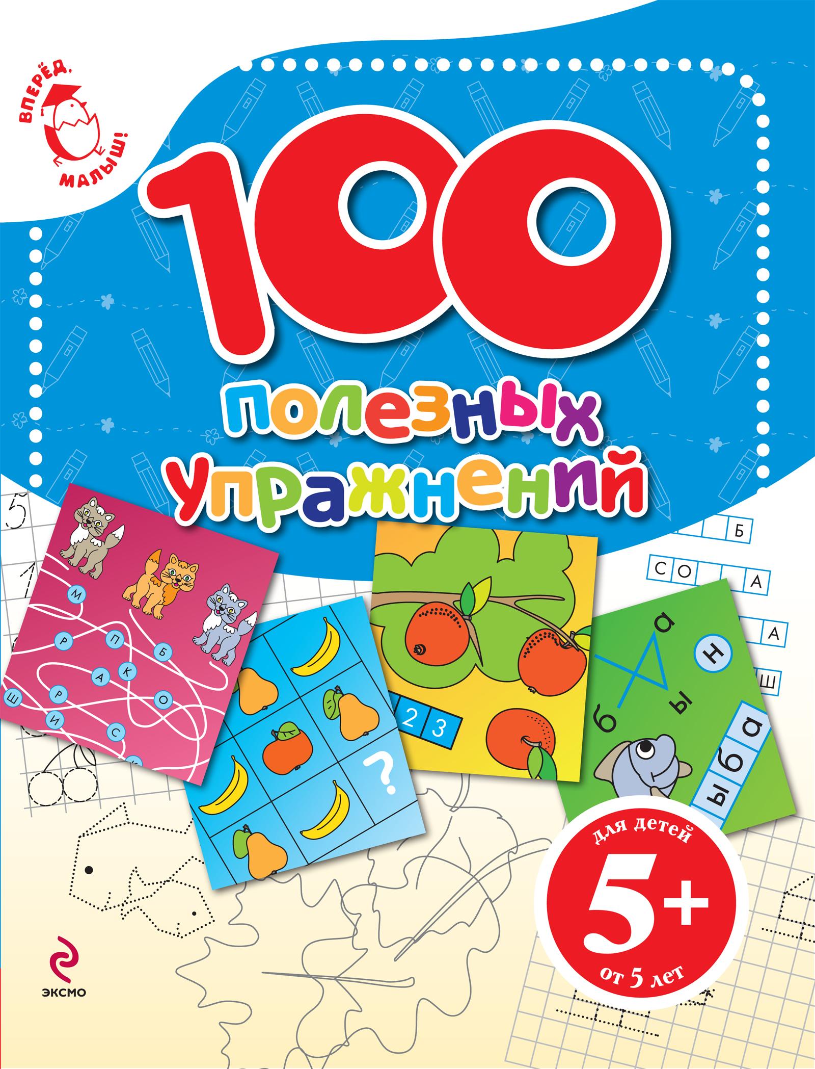 5+ 100 полезных упражнений