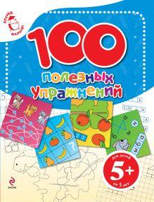 Голицына Е.Б. - 5+ 100 полезных упражнений обложка книги