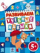 Голицына Е.Б. - 5+ Развиваем учебные навыки' обложка книги