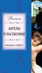 Байетт А.С. - Ангелы и насекомые' обложка книги
