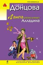 Донцова Д.А. - Лампа разыскивает Алладина обложка книги