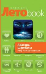 Марианис А. - Аватары Шамбалы: миф или реальность обложка книги