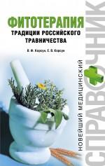 Корсун В.Ф., Корсун Е.В. - Фитотерапия. Традиции российского травничества обложка книги