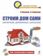 Василов В., Гулевская Л. - Строим дом сами. (+CD) обложка книги