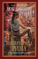 Дэвениш Л. - Императрица Рима. Кн. 1: Волчье логово обложка книги
